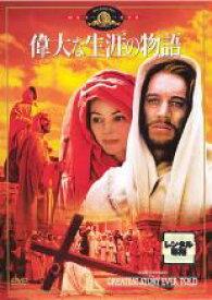 【中古】DVD▼偉大な生涯の物語▽レンタル落ち