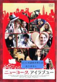 【バーゲンセールケースなし】【中古】DVD▼ニューヨーク、アイラブユー▽レンタル落ち