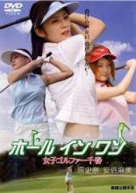 【中古】DVD▼ホールインワン 女子ゴルファー千春▽レンタル落ち