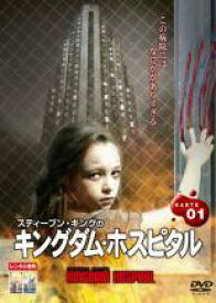 【中古】DVD▼スティーヴン・キングのキングダム・ホスピタル KARTE01▽レンタル落ち ホラー