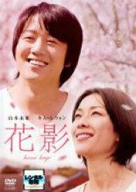【中古】DVD▼花影▽レンタル落ち