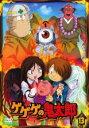 【中古】DVD▼ゲゲゲの鬼太郎 13 2007年TVアニメ版▽レンタル落ち