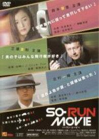 【中古】DVD▼SO-RUN MOVIE ソーラン・ムービー▽レンタル落ち