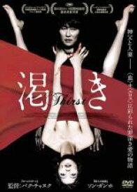 【中古】DVD▼渇き【字幕】▽レンタル落ち 韓国 ホラー