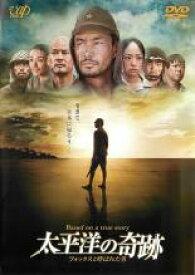 【バーゲンセール】【中古】DVD▼太平洋の奇跡 フォックスと呼ばれた男▽レンタル落ち