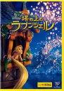 【中古】DVD▼塔の上のラプンツェル▽レンタル落ち ディズニー