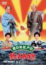 【中古】DVD▼花のお江戸の釣りバカ日誌▽レンタル落ち