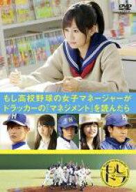 【バーゲンセール】【中古】DVD▼もし高校野球の女子マネージャーがドラッカーの マネジメント を読んだら▽レンタル落ち