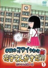【中古】DVD▼学校のコワイうわさ 新 花子さんがきた!! 1▽レンタル落ち