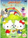 【中古】DVD▼ハローキティ りんごの森のファンタジー 1(第1話〜第3話)▽レンタル落ち