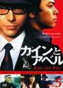 【バーゲンセールケースなし】【中古】DVD▼探偵事務所5' カインとアベル▽レンタル落ち