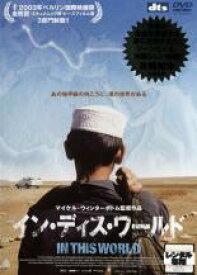 【中古】DVD▼イン・ディス・ワールド▽レンタル落ち