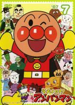 【中古】DVD▼それいけ!アンパンマン '07 7▽レンタル落ち