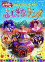 【中古】DVD▼NHK おかあさんといっしょ プレミアム・ライブ ふしぎなテント▽レンタル落ち