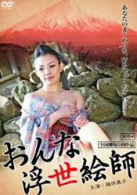 【中古】DVD▼おんな浮世絵師▽レンタル落ち 時代劇