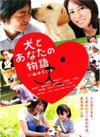 【中古】DVD▼犬とあなたの物語 いぬのえいが▽レンタル落ち