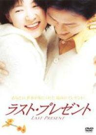 【バーゲンセール】【中古】DVD▼ラスト・プレゼント▽レンタル落ち 韓国
