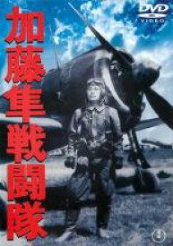 【バーゲンセール】【中古】DVD▼加藤隼戦闘隊▽レンタル落ち