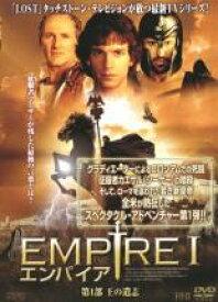 【バーゲンセール】【中古】DVD▼EMPIRE エンパイア 第1部 王の遺志(第1話〜第2話)▽レンタル落ち
