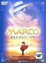 【中古】DVD▼劇場版 MARCO 母をたずねて三千里▽レンタル落ち