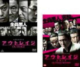 【バーゲンセールケースなし】2パック【中古】DVD▼アウトレイジ(2枚セット)+ ビヨンド▽レンタル落ち 全2巻 極道 任侠