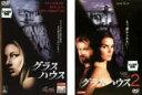 2パック【中古】DVD▼グラスハウス(2枚セット)1、2▽レンタル落ち 全2巻 ホラー