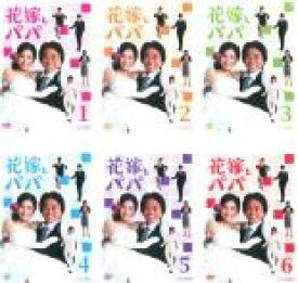 全巻セット【中古】DVD▼花嫁とパパ(6枚セット)第1話〜最終話▽レンタル落ち