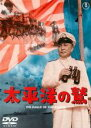 【バーゲンセールケースなし】【中古】DVD▼太平洋の鷲▽レンタル落ち