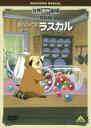 【中古】DVD▼あらいぐまラスカル 完結版▽レンタル落ち