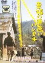 【中古】DVD▼幸福の黄色いハンカチ▽レンタル落ち 日本アカデミー賞