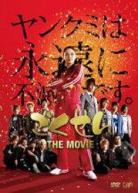 【中古】DVD▼ごくせん THE MOVIE▽レンタル落ち 極道 任侠