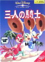 【中古】DVD▼三人の騎士▽レンタル落ち ディズニー