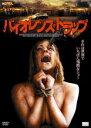 【中古】DVD▼バイオレンス・トラップ【字幕】▽レンタル落ち ホラー