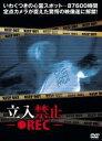 【バーゲンセール】【中古】DVD▼立入禁止 ●REC▽レンタル落ち ホラー