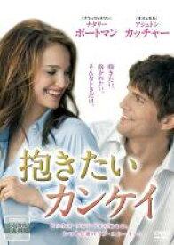 【中古】DVD▼抱きたいカンケイ▽レンタル落ち