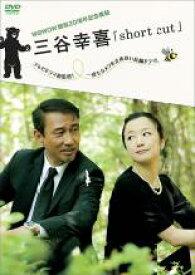 【中古】DVD▼三谷幸喜 short cut▽レンタル落ち