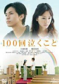 【中古】DVD▼100回泣くこと▽レンタル落ち