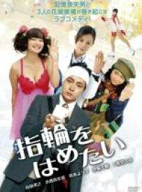 【中古】DVD▼指輪をはめたい▽レンタル落ち
