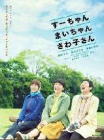 【中古】DVD▼すーちゃん まいちゃん さわ子さん▽レンタル落ち