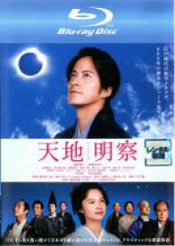 【中古】Blu-ray▼天地明察 ブルーレイディスク▽レンタル落ち 時代劇