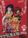 【中古】DVD▼ゲゲゲの鬼太郎 80's 20(第109話〜第112話)▽レンタル落ち