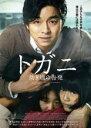 【中古】DVD▼トガニ 幼き瞳の告発▽レンタル落ち 韓国