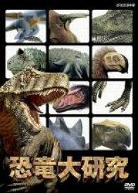 【中古】DVD▼恐竜大研究▽レンタル落ち