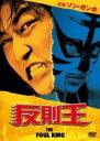 【中古】DVD▼反則王▽レンタル落ち 韓国