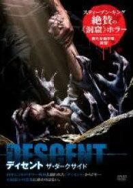 【中古】DVD▼ディセント ザ・ダークサイド【字幕】▽レンタル落ち ホラー