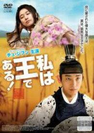 【中古】DVD▼私は王である!▽レンタル落ち 韓国