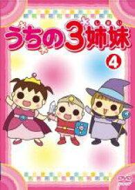【中古】DVD▼うちの3姉妹 4(第9話〜第11話)▽レンタル落ち