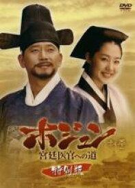【バーゲンセール】【中古】DVD▼ホジュン 宮廷医官への道 特別版▽レンタル落ち 韓国