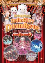 【中古】DVD▼ハローキティドリームレビュー Rcvue 1&2▽レンタル落ち