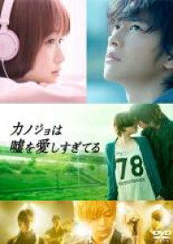 【中古】DVD▼カノジョは嘘を愛しすぎてる▽レンタル落ち